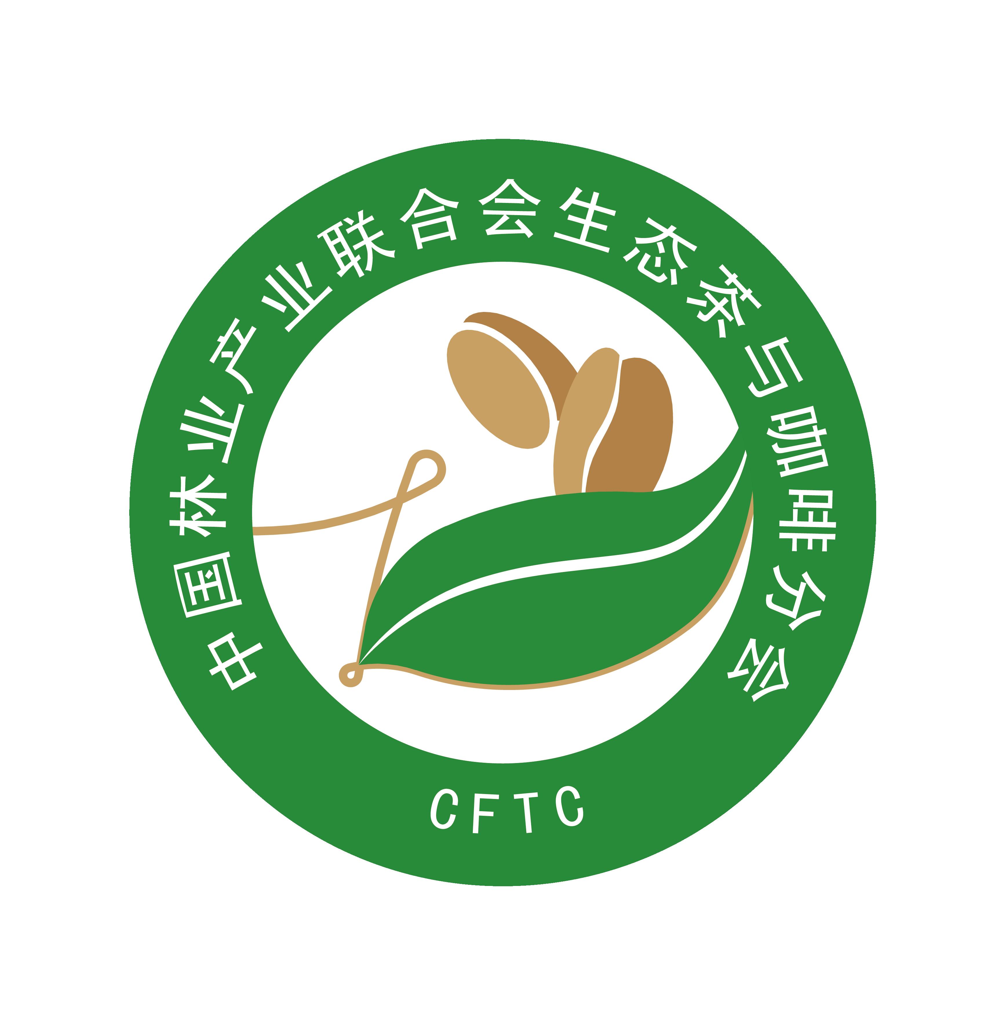 中国林业产业联合会生态茶与咖啡分会